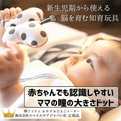 【にぎにぎ・うとうとちょうちょ】新生児からの洗える知育玩具/赤ちゃんが見えやすいママの瞳の大きさドット/シナプス知育