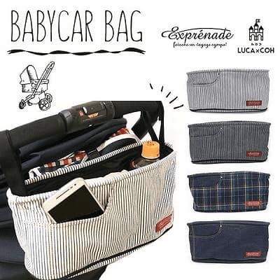 【ベビーカーバッグ】スマホ/ドリンク/紙おむつ/おしり拭きがすぐに取り出せる収納 ベビーカーオーガナイザー 車のヘッドレストやベビーベッドにも