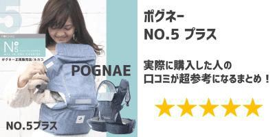 ポグネーNO.5プラスの口コミ・レビュー・感想