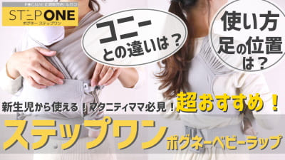 【POGNAE STEP-ONE・Air】ポグネーステップワン・エアーおすすめポイント