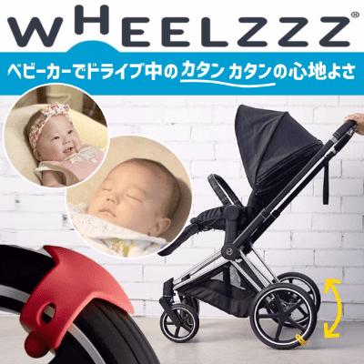 ウィールズ【wheelzzz】ベビーカーで寝かしつけ!新生児~1歳2歳3歳 ドライブ中のカタンカタンの心地よさ
