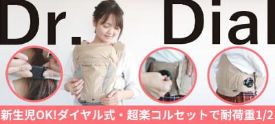アイエンジェル ドクターダイヤル ヒップシートキャリア ダイヤル式と超楽コルセットで体感重量が半分以下に。新生児~抱っこ紐、20kgまで使えるヒップシートのセット。