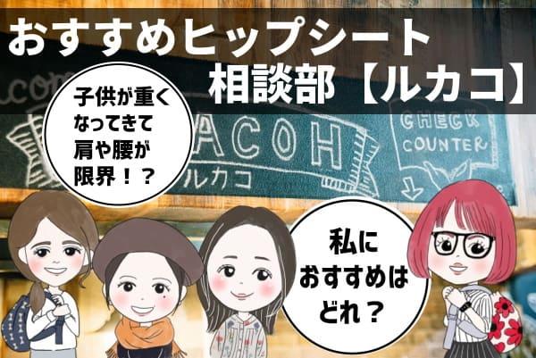 【おすすめ】ヒップシート比較口コミ相談部【ルカコ】