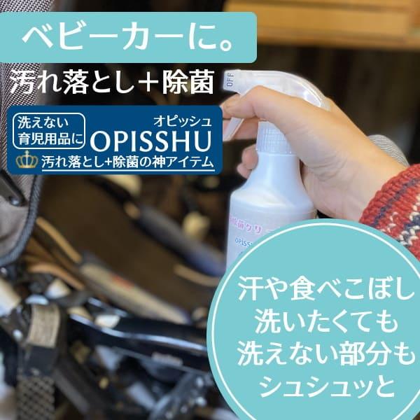 【育児用品の洗浄除菌クリーナー】オピッシュ 抱っこ紐 ヒップシート ベビーカー チャイルドシート簡単気軽に部分洗濯!赤ちゃんにも安心日本製