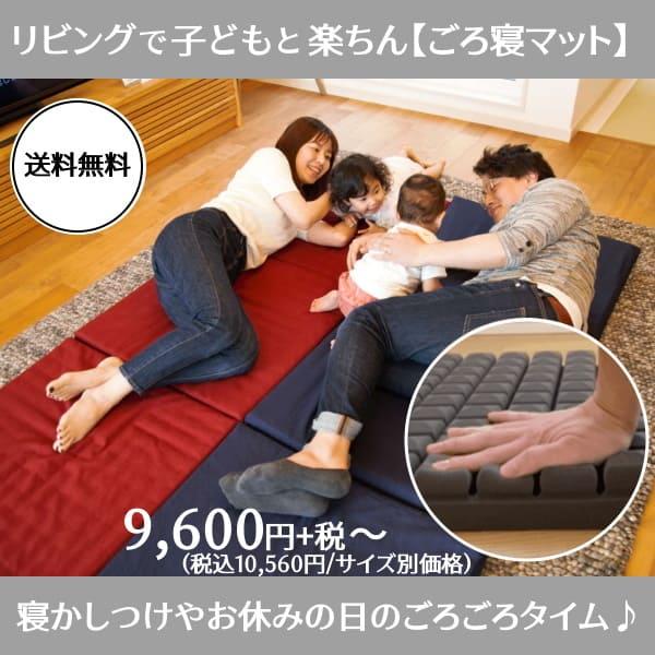 ごろ寝マット【TOKURI(とくり)】極上の寝心地おうち時間。コンパクト持ち運び簡単なお昼寝マットレス!こどもの添い寝お昼寝布団マット。寝かしつけベビーマットにも。仮眠ベッド座椅子座布団になる折りたたみ式。洗えるカバー持ち運び収納バッグ付き。