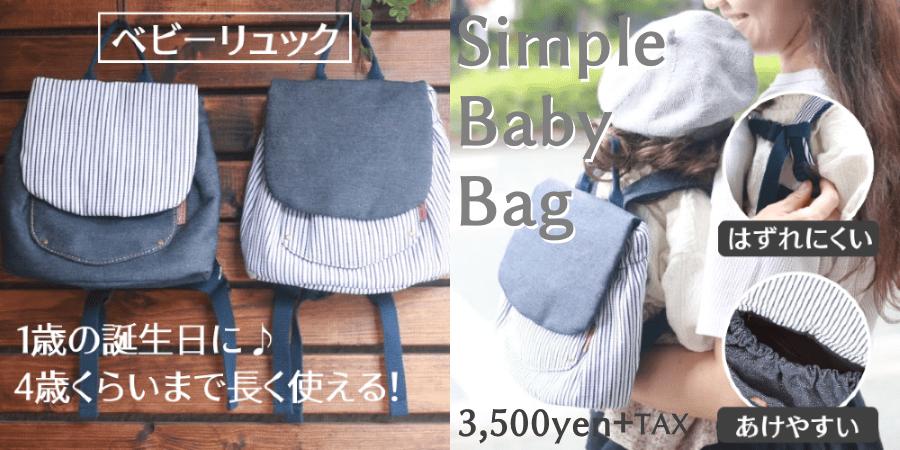 【ベビーリュック】赤ちゃんから4歳頃まで使えるシンプルで、おしゃれなベビーバッグ