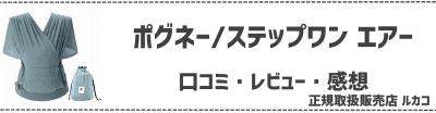 ポグネーステップワン エアーの口コミ・レビュー・感想