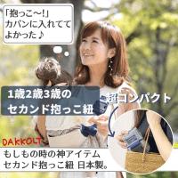 1歳2歳3歳のセカンド抱っこ紐 ダッコルト日本製