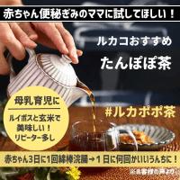 妊婦さん母乳育児にごくごく飲めるたんぽぽ茶【ルカポポ茶】