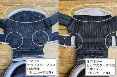 ミアミリー日本モデルと日本仕様の違い比較