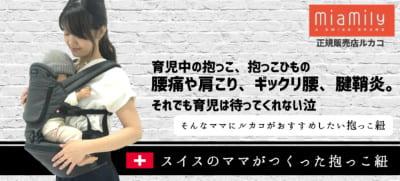 【ミアミリー正規販売店】スマート!おんぶもできる、口コミで人気の抱っこ紐・ヒップシート(日本モデル)