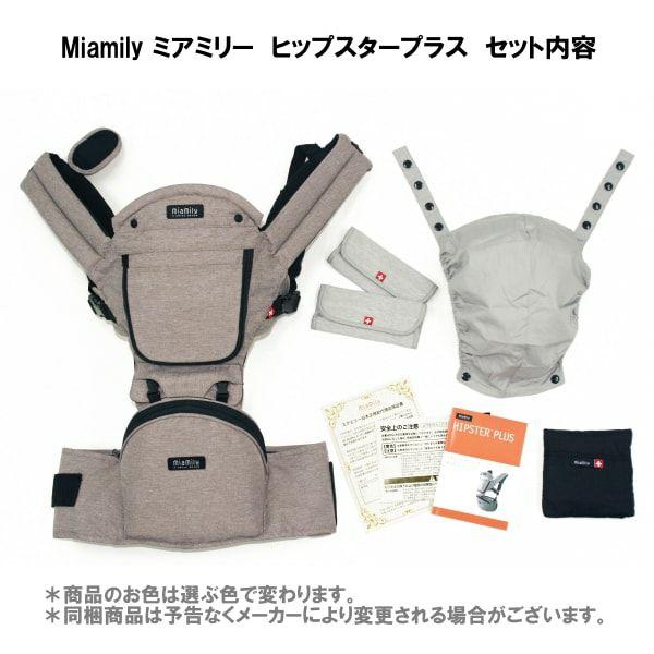 ミアミリー正規品日本仕様セット内容