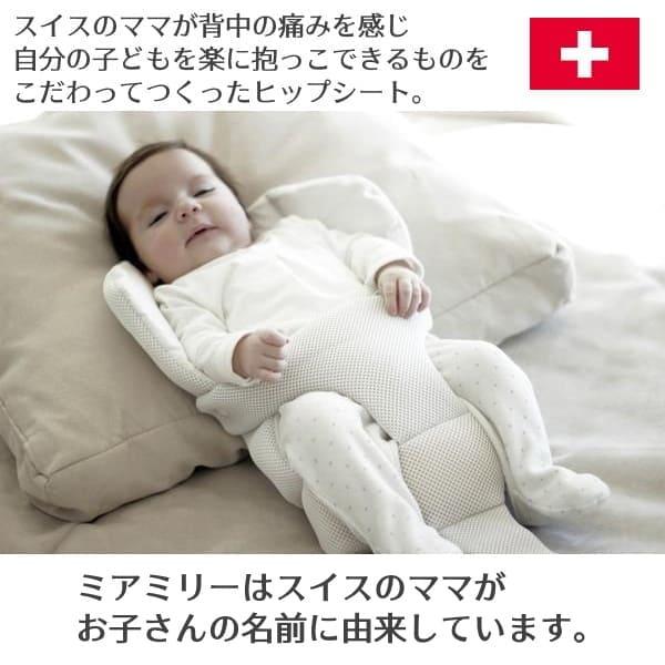 ミアミリー新生児インファント・インサート(新生児用インサート・パッド)