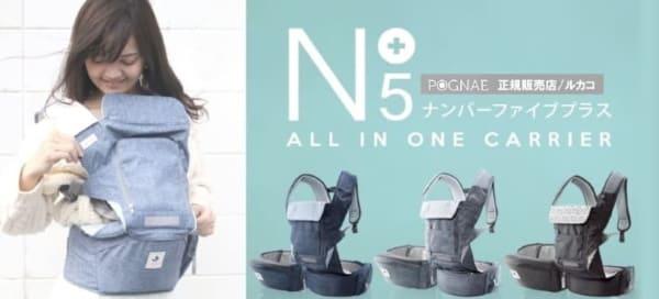 【ポグネー正規販売店】no5ナンバーファイブ│おんぶもできる抱っこ紐!ヒップシート試着可取扱店舗大阪