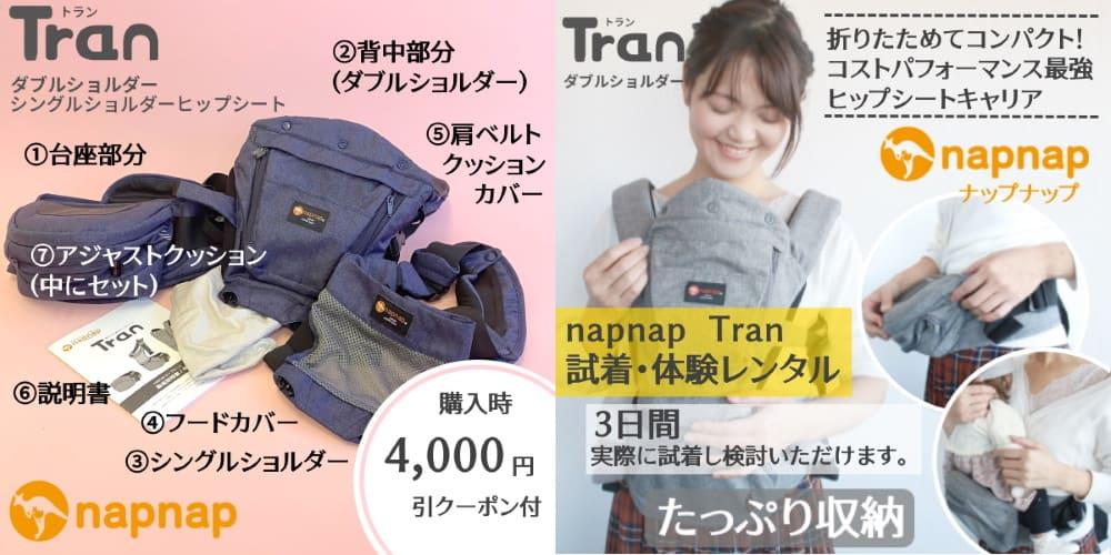 【napnap】ナップナップのヒップシート【Tran】トラン レンタル試着できます。