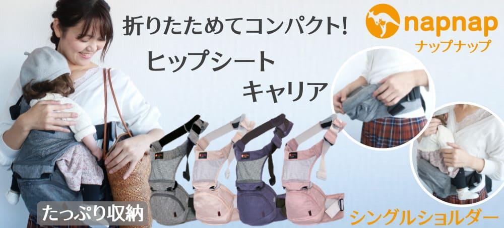 【napnap】ナップナップのヒップシート【Tran】トラン シングルショルダー 折りたためる口コミで人気のコスパ最強抱っこ紐!
