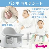 【バンボ マルチシート】離乳食やお食事ができるテーブル机付きのおしゃれな椅子バンボ正規品!