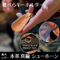 シューホーン靴べら携帯キーホルダー 栃木レザー(牛革 ヌメ革)のかっこいい真鍮製キーリング ブランド刻印