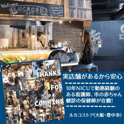 ルカコストア(抱っこ紐ヒップシートキャリア試着)大阪豊中市