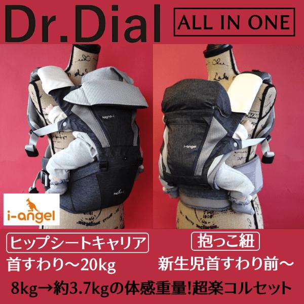 アイエンジェルのドクターダイヤル。ダイヤル式抱っこ紐・ヒップシートは超楽コルセットで体感重量が半分以下に。新生児から20kgまで使える!