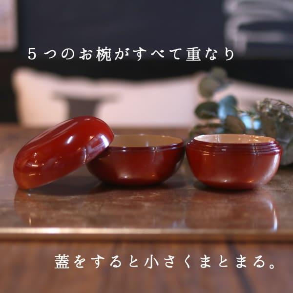 【寿重(じゅじゅう)】お食い初め食器(漆器)