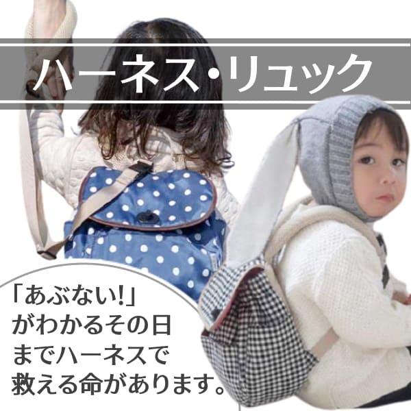 【ハーネス付きリュック】ダディッコ 赤ちゃん・子供の迷子防止リュック 1歳誕生日一升餅のお祝いから4歳頃まで木製イニシャルチャームプレゼント 店舗試着可。