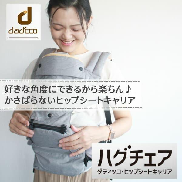 【ダディッコ】ハグチェア (HugChair)抱っこ紐(dad'cco) 薄型スリム&コンパクトなヒップシートキャリア カチカチ座面調節で密着感を実現!持ち運びバッグ付き