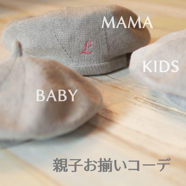 【ベレー帽】人気の親子お揃いとんがり帽子(ぼうし)コーデ。おしゃれなイニシャル刺繍