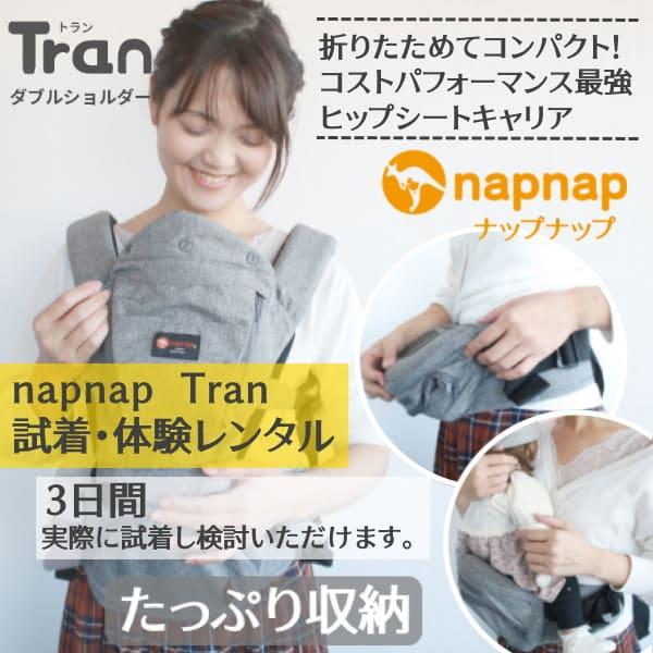 ナップナップ(napnap)のヒップシート【トラン】レンタル試着