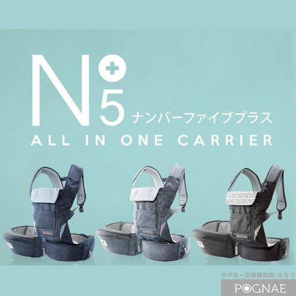 【ポグネー】ナンバーファイブプラス抱っこ紐/ヒップシート/抱っこ紐収納カバーセット正規取扱店ルカコPOGNAE