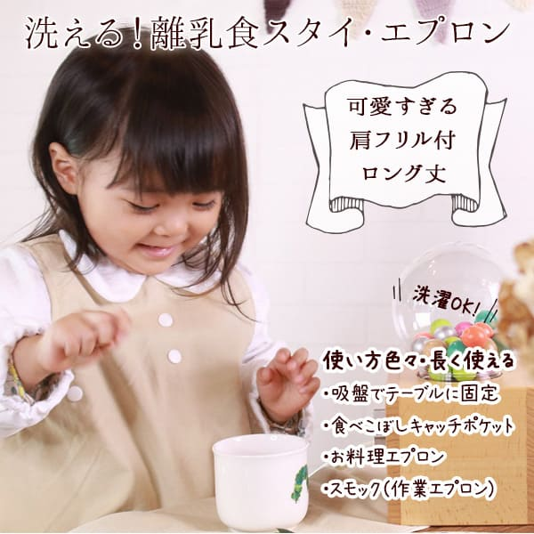サモエ(SAMOE)離乳食エプロン【長袖】床への食べこぼしをキャッチ!最強のお食事エプロン