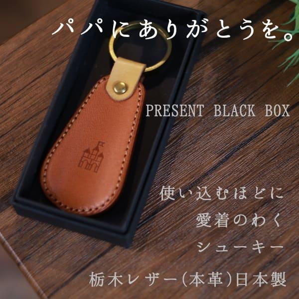 シューホーン靴べら携帯キーホルダー 栃木レザー(牛革 ヌメ革)のかっこいい真鍮製キーリング ブランド刻印 プレゼント用高級感のあるブラックBOX付き