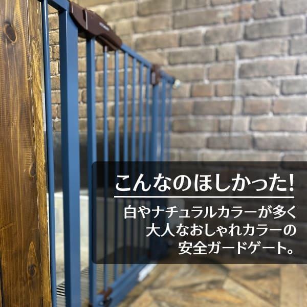 【ベビーゲート】おしゃれ人気のヴィンテージブルー突っ張り式キッチンリビング階段下におすすめ