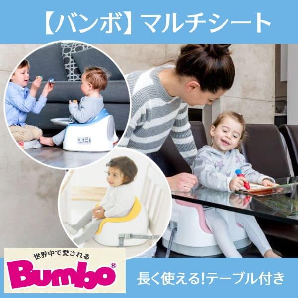【バンボ マルチシート】離乳食やお食事ができるテーブル机付きのおしゃれな椅子バンボ正規品!大人用椅子に設置可、テーブル収納でスマート、高さ段階調節可(対象年齢約6か月~3歳15kg)で長く使えるお得なタイプ