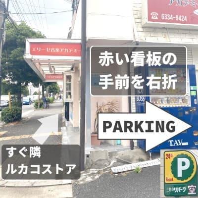 ルカコ近隣駐車場