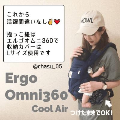 エルゴオムニ360収納カバー