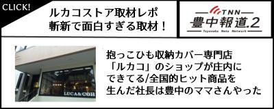 豊中報道2×ルカコストア