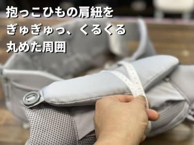 抱っこ紐のサイズの測り方