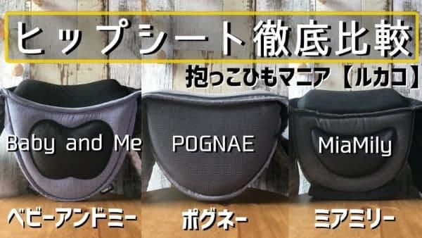 【動画】ヒップシート徹底比較 ベビーアンドミー(ONE-S)、ポグネー、ミアミリー比較