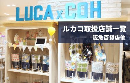 ルカコ取り扱い店一覧(阪急百貨店他)