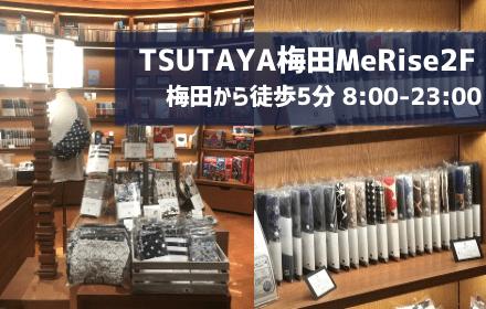 TSUTAYA梅田MeRise店<br>梅田駅から徒歩5分