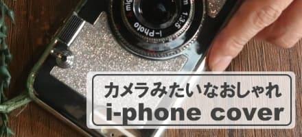 おしゃれなカメラ風i-phoneカバー