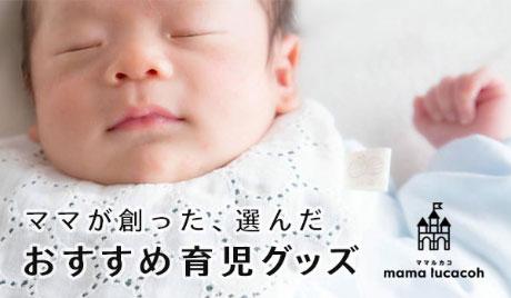 おすすめ育児グッズ/ママルカコ