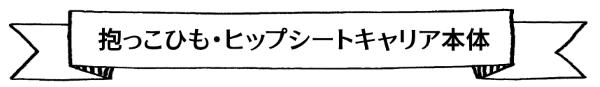 【ヒップシートキャリア】抱っこ紐比較【パーツ別】違いは?おすすめを教えて!抱っこ紐マニア ルカコ